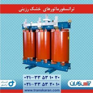 ترانسفورماتورهای خشک رزینی ایران ترانسفو