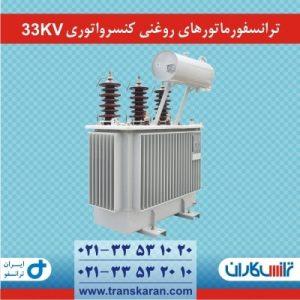 ترانسفورماتورهای روغنی 33KV ایران ترانسفو