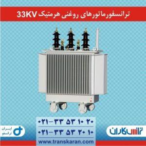 ترانسفورماتورهای هرمتیک 33KV ایران ترانسفو