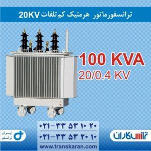 ترانسفورماتور هرمتیک 100KVA ایران ترانسفو