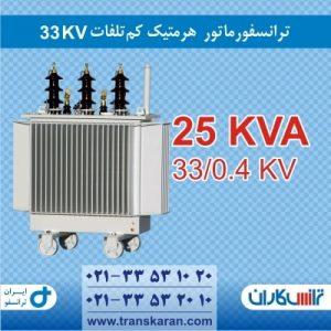 ترانس هرمتیک 25KVA 33KV ایران ترانسفو