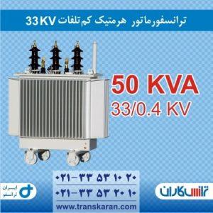 ترانس هرمتیک 50KVA 33KV ایران ترانسفو