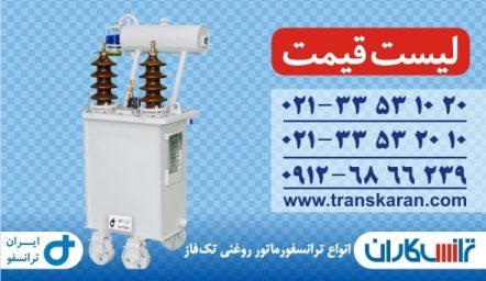 دانلود لیست قیمت ترانسفورماتورهای تکفاز ایران ترانسفو
