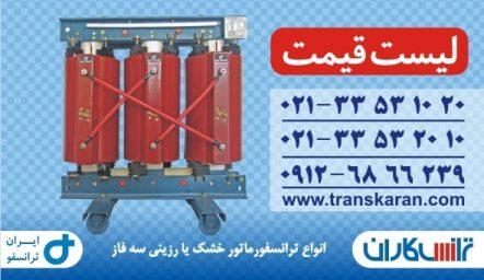دانلود لیست قیمت ترانسفورماتورهای خشک ایران ترانسفو