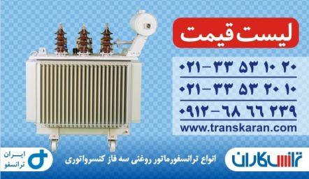 دانلود لیست قیمت ترانسفورماتورهای روغنی ایران ترانسفو