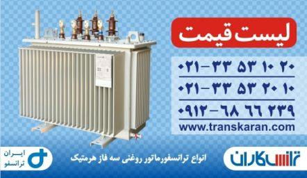 دانلود لیست قیمت ترانسفورماتورهای هرمتیک ایران ترانسفو